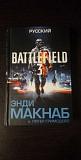Книга Battlefield 3 Калуга