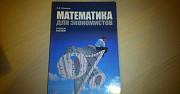 Математика для экономистов Макаров С.И Омск
