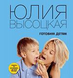Книга Юлии Высоцкой Готовим детям Барнаул