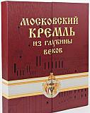 Книга: Московский Кремль. Из глубины веков Челябинск