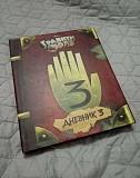 Книга гравити фолз 3 Пермь