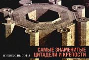 Самые знаменитые цитадели и крепости. Анри Стирлен Краснодар