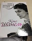 Книга Коко Шанель Сургут