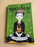 Книга о Фрида Кало Тула