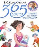 365 советов на первый год жизни вашего ребёнка Москва