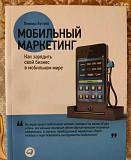 Мобильный маркетинг. Как зарядить свой бизнес в мо Москва