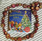 Новогодняя елка - книга с 3Д разворотом (елкой) Екатеринбург