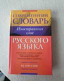 Современный словарь иностранных слов Русского язык Краснодар