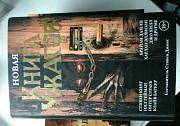 Новая книга ужасов. Стивен Джонс Кемерово