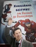 Книга. Автор И. Рабинер. Хоккейное безумие:от Нага Красноярск