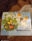 Детская книга Дюймовочка. 1985 г Ярославль