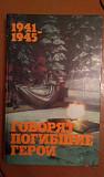 Книга  Говорят погибшие герои. 1941-1945 Калуга