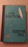 Ю,Тынянов Смерть Вазир-Мухтара, Поручик Киже Калуга
