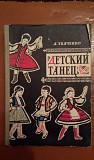 А. Ткаченко  Детский танец , 1962 год Калуга