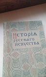 История русскаго искусства , В. Никольский, 1915 Белгород