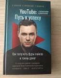YouTube: Путь к успеху Пенза