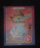 Книга из серии Я познаю мир Псков