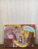 Книги детские Тула