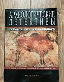 Археологический детектив Новосибирск