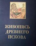 Живопись древнего Пскова Барнаул