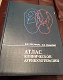 Аурикулотерапия, голодание, травы Санкт-Петербург
