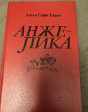 Книги Анжелика Даррелл М.Рид В.Пикуль Санкт-Петербург