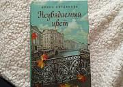 Книга Неувядаемый цвет Ирина Богданова Нижний Новгород