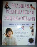 Большая родительская энциклопедия Омск
