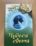 Книга « Чудеса света» Ярославль