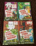 Книги Майнкрафт Барнаул