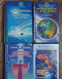 Три книги по космоэнергетике Татьяны Ки и диск пра Барнаул