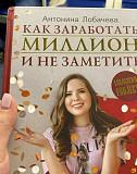 Лобачева Как заработать миллион и не заметить Москва