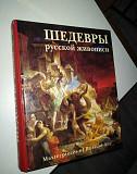 Книга Шедевры русской живописи Тюмень