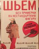 Злачевская, книга по конструированию и шитью Тюмень