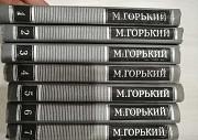 Максим Горький собрание сочинений 14 томов Орел