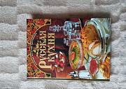 Книга с рецептами Великий Новгород
