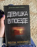 Книга «Девушка в поезде» Пола Хокинс Волгоград