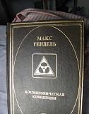 Космогоническая концепция Макс Гендель Калининград