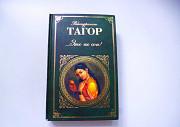 Книга, автор Рабиндранат Тагор Калининград