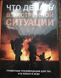 Продам книги Кемерово