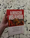 Географ глобус пропил А. Иванов Екатеринбург