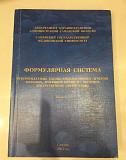 Книга «Формулярная система» Самара