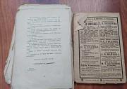 Роман и сочинения 1911 - 1916 Симферополь