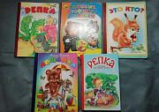 Книги малышам 5 шт пакетом Салехард