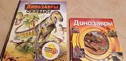 Энциклопедии о динозаврах Салехард