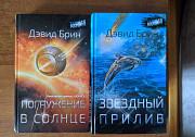 Дэвид Брин - Погружение в Солнце, Звездный прилив Петропавловск-Камчатский