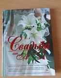 Книга помощник в подготовке к свадьбе Краснодар