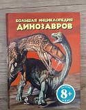 Энциклопедия Динозавров Саратов