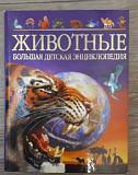 Энциклопедия Животные Саратов
