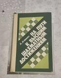 А.Алехин На пути к высшим шахматным достижениям Уфа